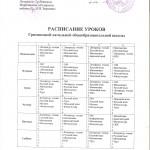 расписание уроков 2013-2014 г